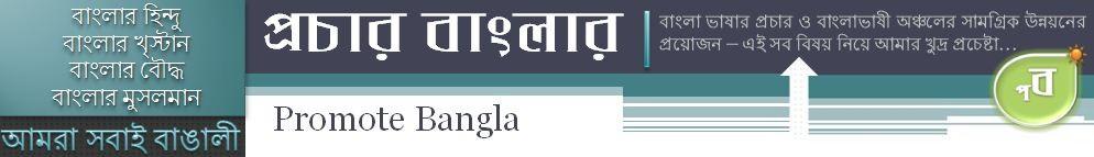 Promote Bangla
