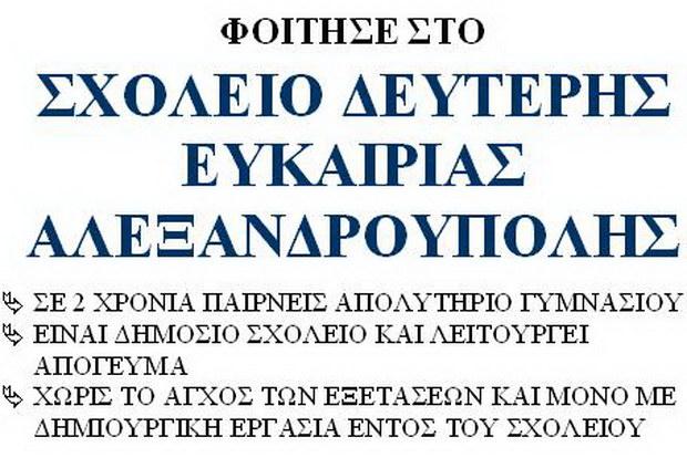 Εγγραφές στο Σχολείο Δεύτερης Ευκαιρίας Αλεξανδρούπολης