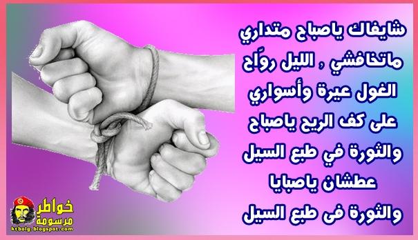 عطشان ياصبايا دلوني على السبيل المية بتجري في حوشي والإيد أقصر م القيد
