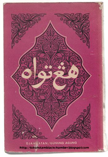 Hikayat Hang Tuah, penerbit Djambatan, 1960
