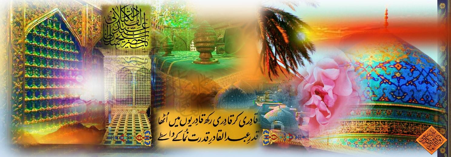 Shaiekh Saiyyid Abdul Qaadir Jeelaani              [Rahmatul Laahi Alaieh]