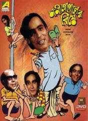 Noni Gopaler Biye (1973) - Bengali Movie
