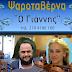 ΑΠΟΚΛΕΙΣΤΙΚΟ: Μαρινάκης και Δούρου έφαγαν μαζί χθες βράδυ σε ψαροταβέρνα του Πειραιά