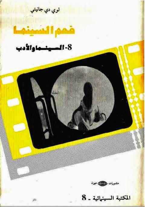 كتاب فهم السينما: السينما والأدب لـ لوي دي جانيتي