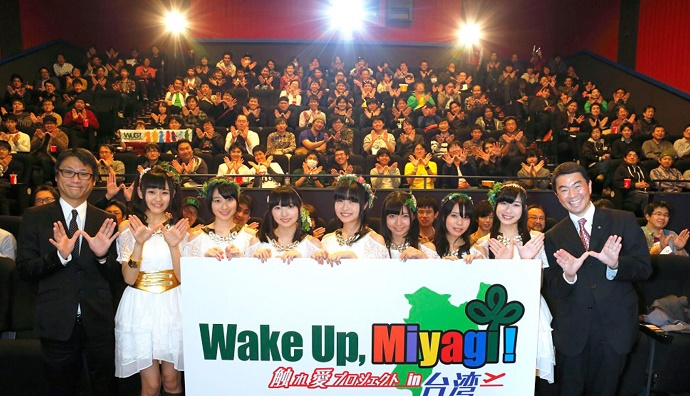 Wake Up, Miyagi! Fure-Ai Project in Taiwan