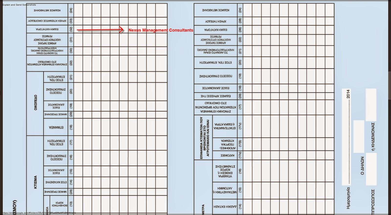 Παράταση έως τις 19/12 η υποβολή των τροποποιητικών δηλώσεων Ε9 για τα έτη 2011, 2012, 2013 και 2014