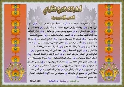 Screenshot : Al Albany DVD أسطوانة الشيخ محمد ناصر الدين الألباني