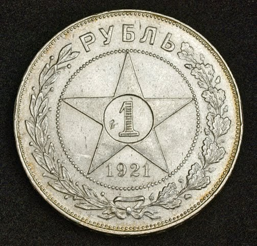 Russian Coins Rsfsr Star Ruble Silver Coin Of 1921 World