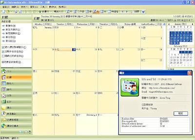 多功能個人行事曆、備忘錄、事務管理工具,EfficientPIM V3.71.371 多國語言綠色免安裝版!