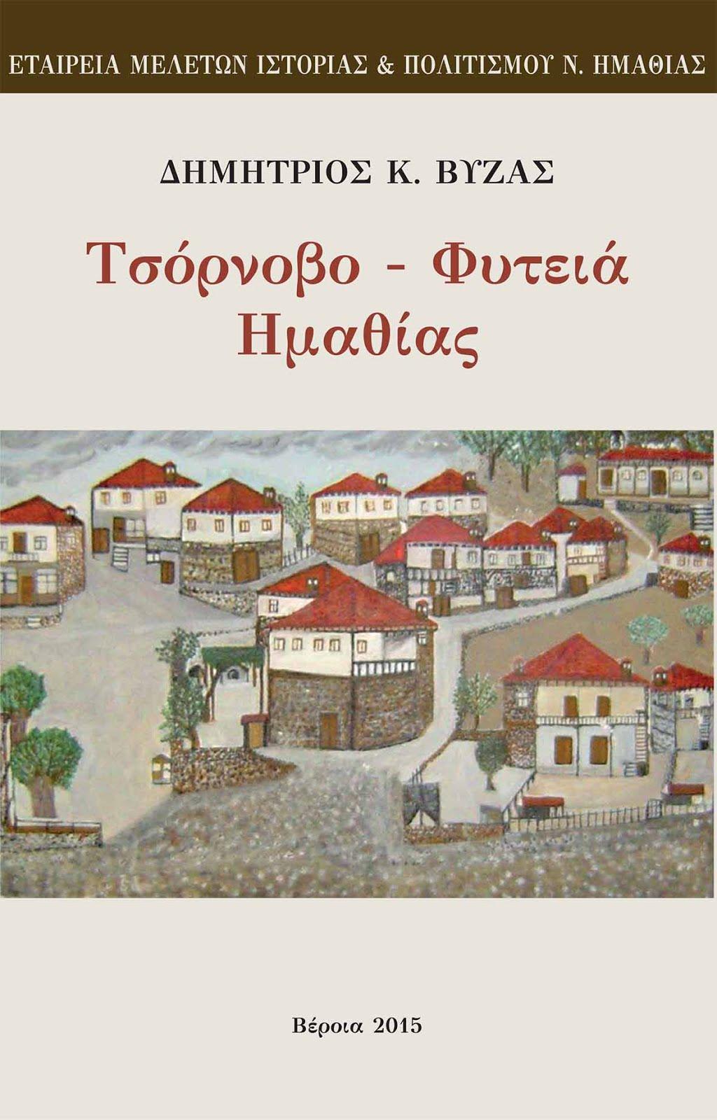 Τσόρνοβο - Φυτειά Ημαθίας