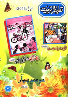 Taleem O Tarbiat April 2013 pdf