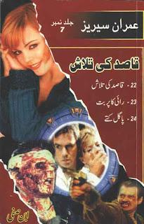 Imran Series By Ibn e Safi Qaasid Ki Talash Rai Ka Parbat Pagal Kuttay