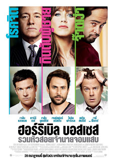 Horrible Bosses &#3633;&#3657; [&#3660;]