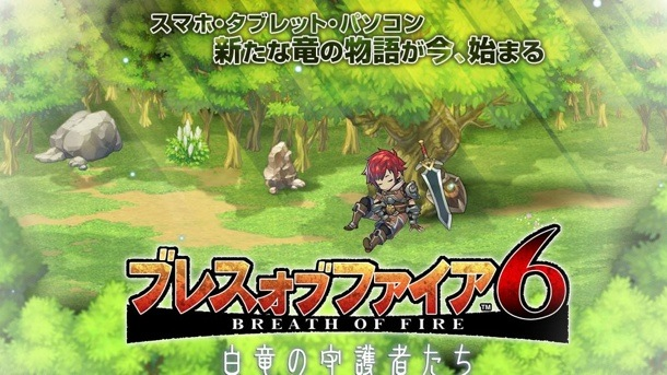 First Screenshots For Breath of Fire 6