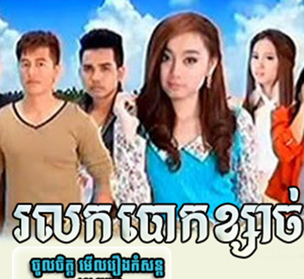 [ Movies ] រលក​បោក​ខ្សាច់ Rolok Bok Ksach - Khmer Movies, Khmer Movie, Series Movies