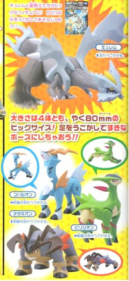Pokemon Pose Figure BW Movie 2012