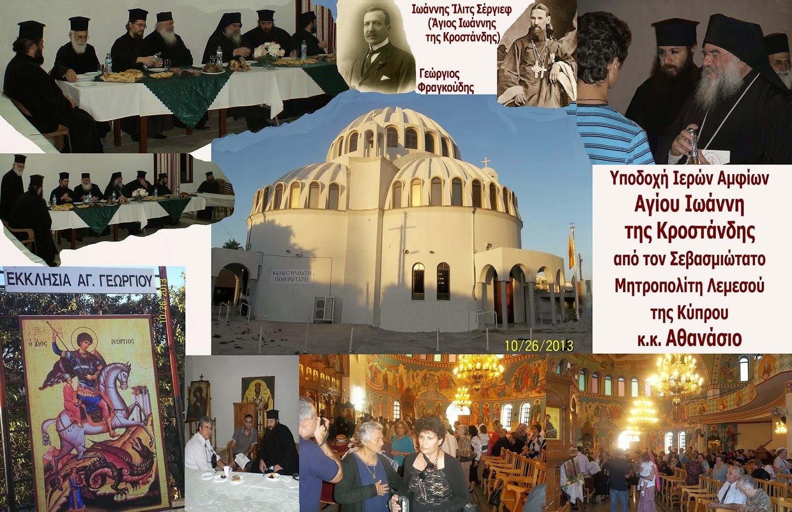 Υποδοχή Ιερών Αμφίων Αγίου Ιωάννη της Κροστάνδης απο τον Πανιερωτατον Μητροπολιτη κ.κ.Αθανάσιο