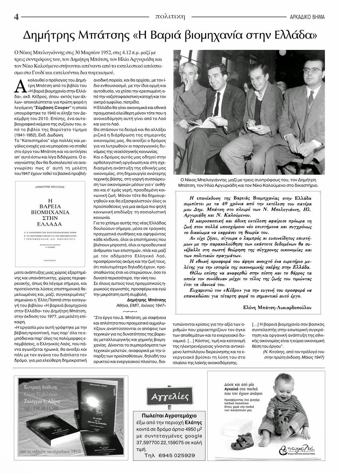 """ΑΡΚΑΔΙΚΟ ΒΗΜΑ: Δημήτρης Μπάτσης """"Η βαριά βιομηχανία στην Ελλάδα"""""""