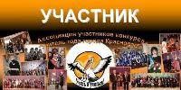Блог Ассоциации участников конкурса Учитель года города Краснодара