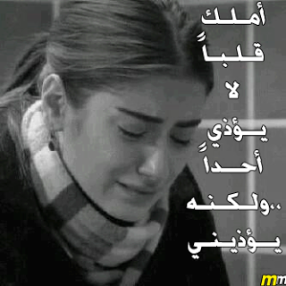 اشعار حزينه قصيره جدا http://www.sad-words.com/2013/01/Sad-words-of-reproach.html