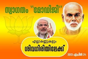 Welcome NAMO
