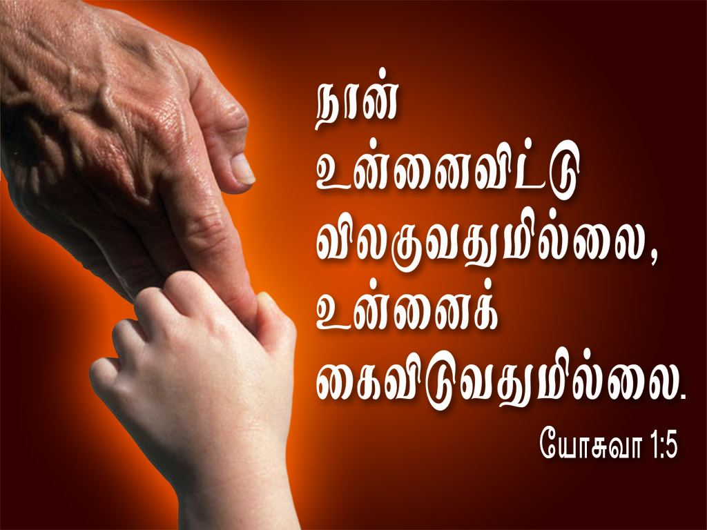 tamil bible words wallpapers - photo #34