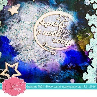 """Задание №28 """"Новогодние пожелания"""" до 17.11.2016"""