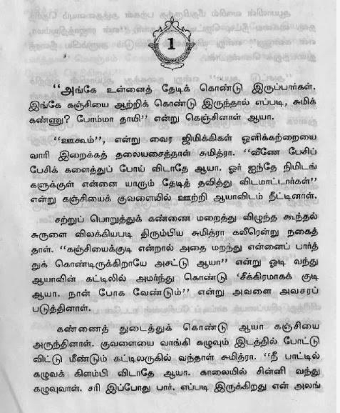 Tamil Novels Download