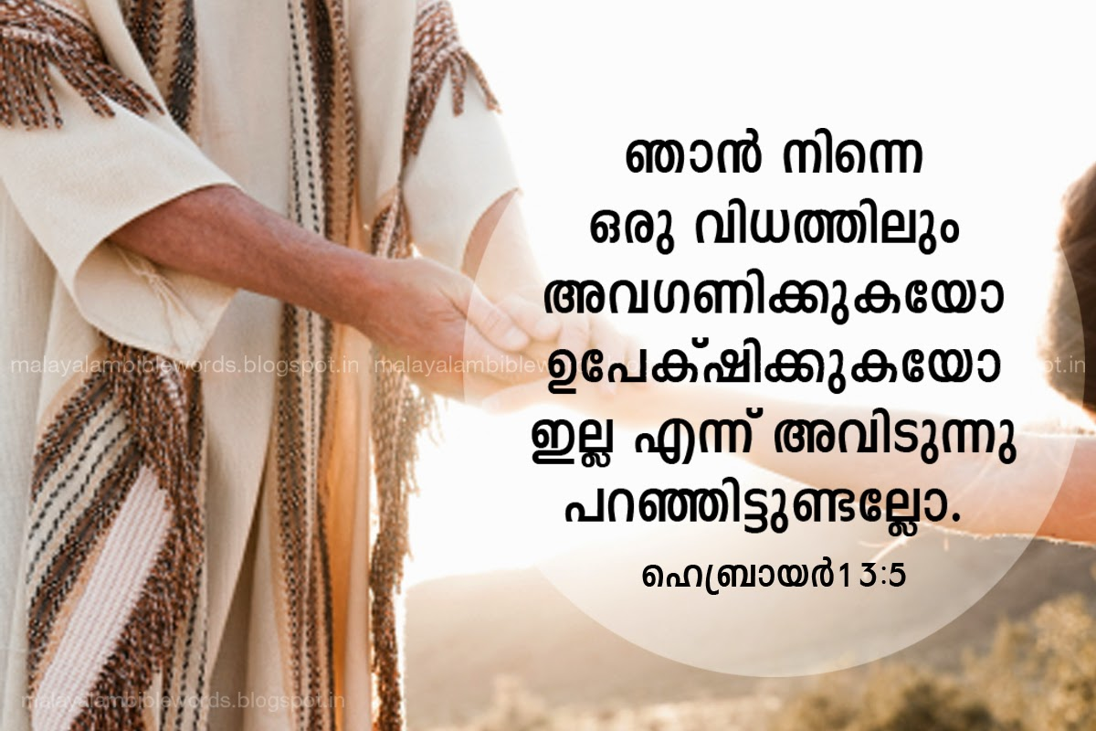 Malayalam Bible Words May 2014