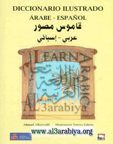 Diccionario Ilustrado Árabe - Español