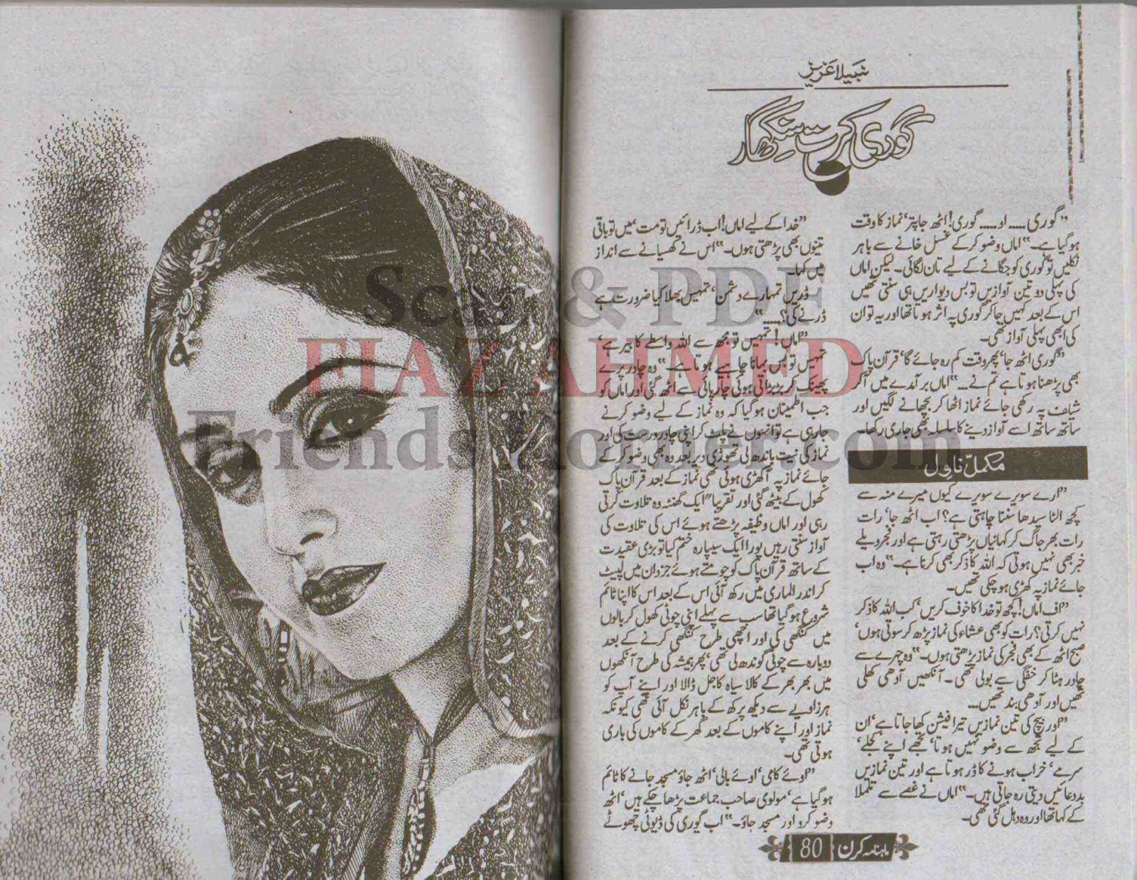 free urdu digests gori karat singhar novel by nabila aziz