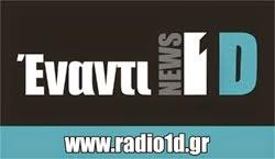 "''Eναντι News-Radio1d.gr"""