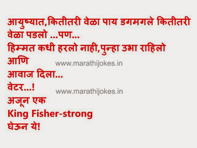 funny inspiration joke in marathi