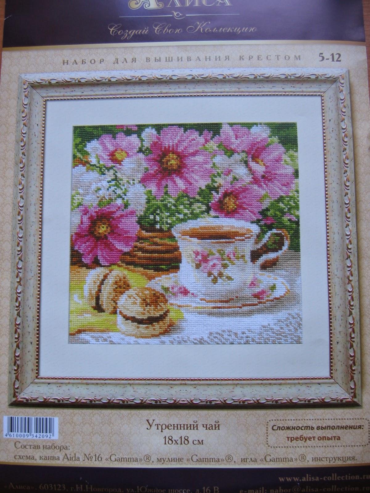 Вышивка утренний чай 34