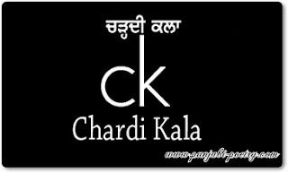Chardi Kala