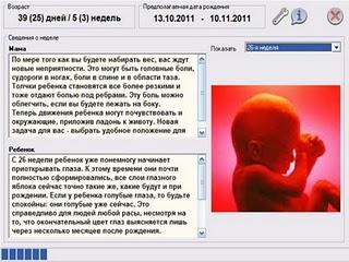 Бесплатно скачать беременность