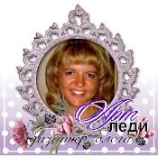 Александрина дизайнер