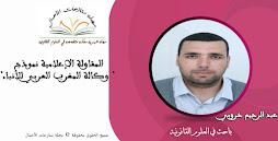 """المقاولة الإعلامية نموذج """" وكالة المغرب العربي للأنباء"""""""