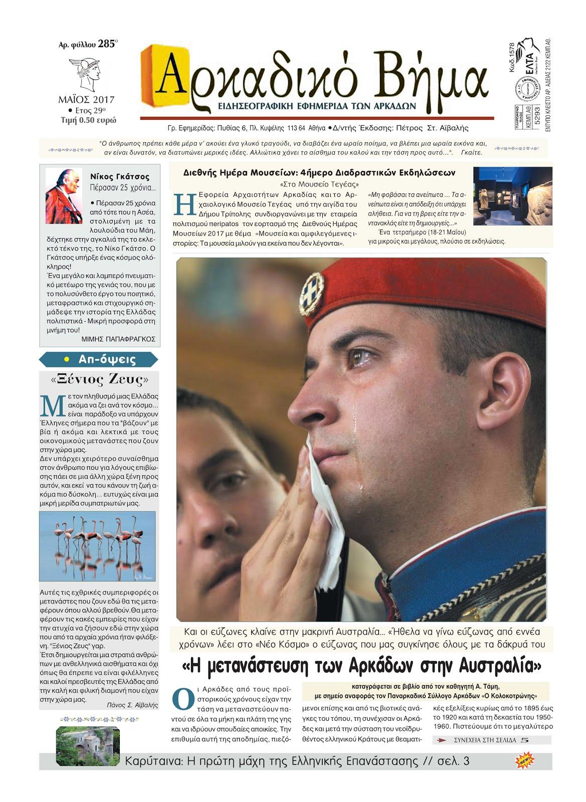 """Κυκλοφόρησε το νέο φύλλο Μαΐου της εφημερίδας """"Αρκαδικό Βήμα""""  με πλούσια θέματα"""