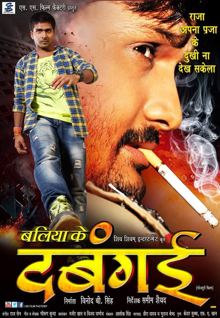 First look Poster Of Bhojpuri Movie Ballia Ke Dabangai Feat Manoj R. Pandey, Priya sharma Latest movie wallpaper, Photos