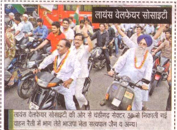 लायंस वेलफेयर सोसाइटी की ओर से चंडीगढ़ सेक्टर 30 से निकाली गई वाहन रैली में भाग लेते भाजपा नेता सत्यपाल जैन व अन्य