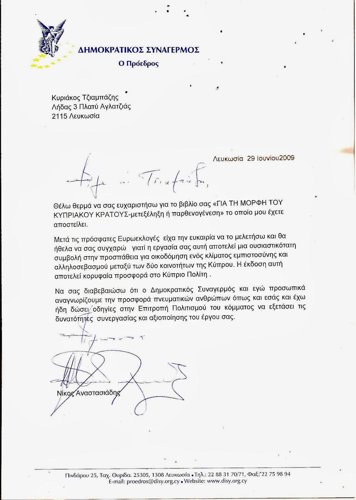 Συγχαρητήρια Επιστολή Προέδρου Αναστασιάδη