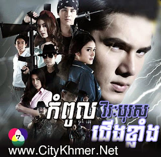 Kampul Virak Boros Cherng Khlang [40ep] Thai Lakorn Thai Khmer Movie dubbed Videos .