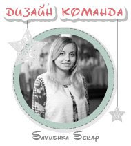 ДК Savushka Scrap