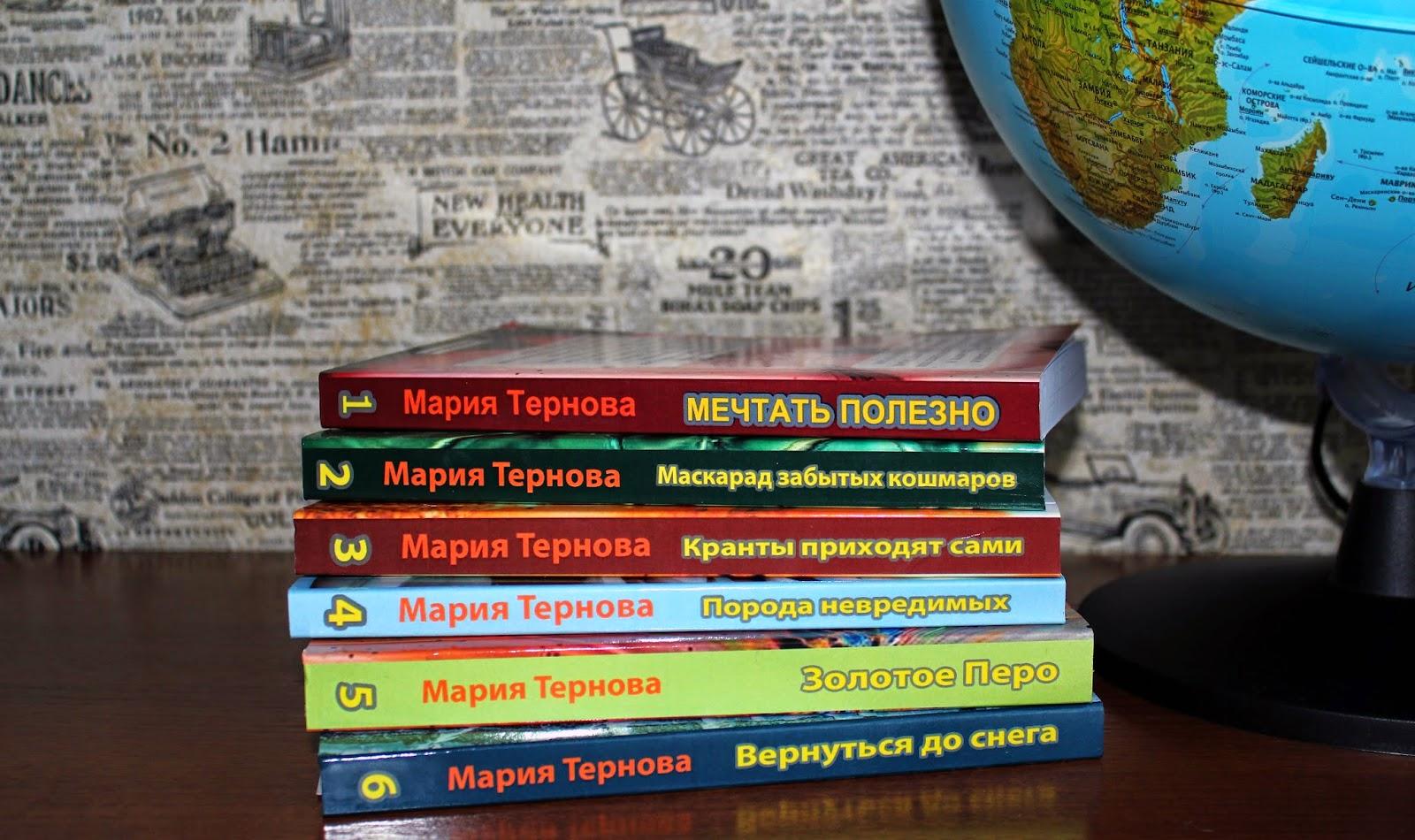 Мир перекрестка - шесть книжек Марии Терновой