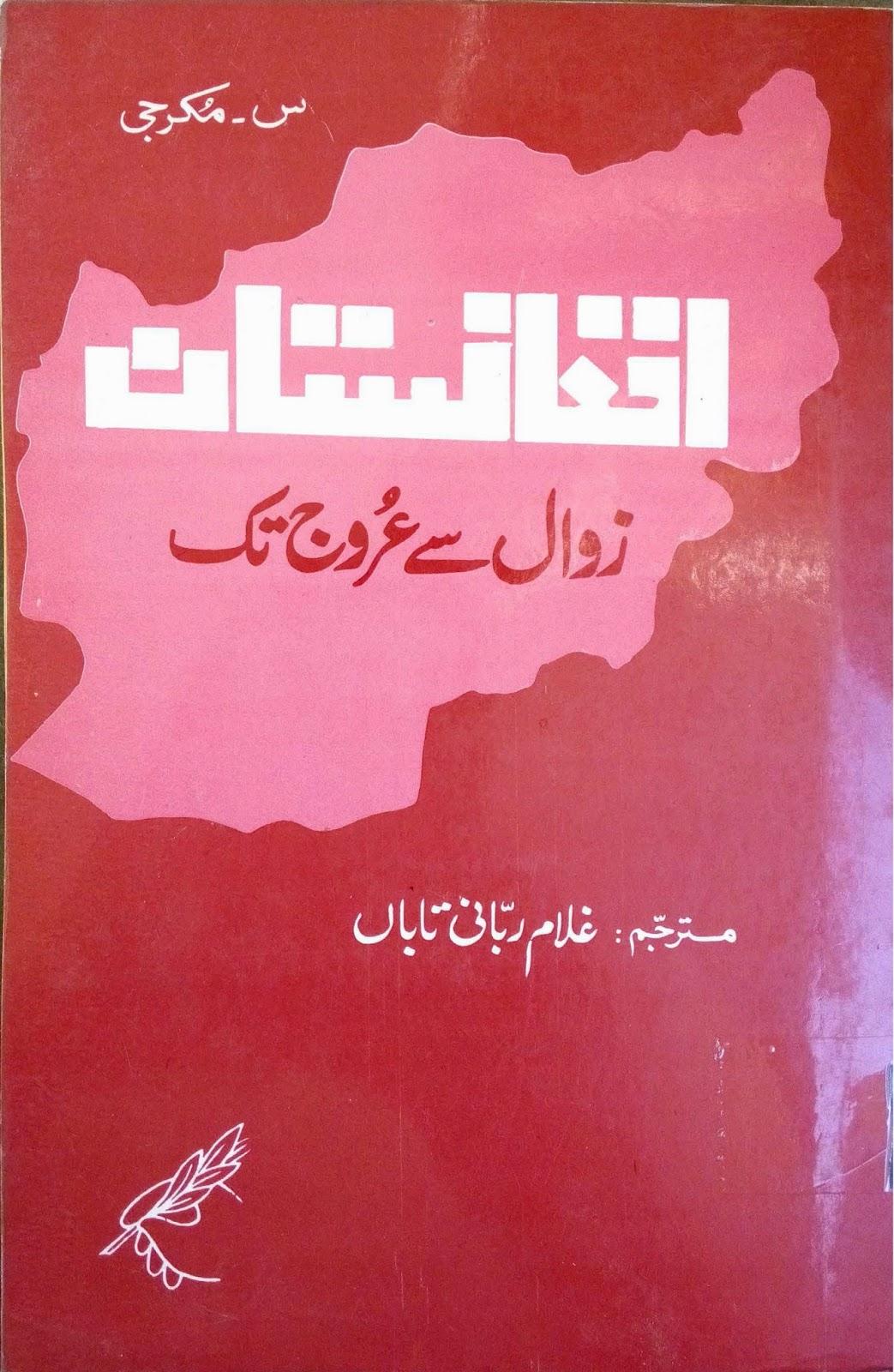 Cover: Afghanistan Zawaal sy Urooj tak By Sadhan Mukherjee in Urdu