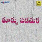Thoorpu Padamara Telugu Mp3 Songs Free  Download  1976