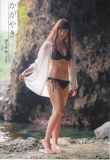 Fukumura Mizuki (譜久村聖) Kagayaki Photobook Cover 2