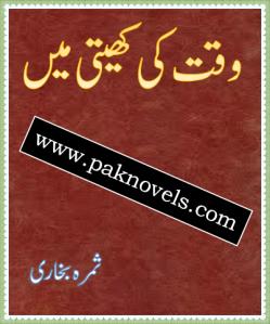 Waqat Ki Khati Mein