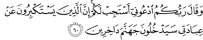 Surat Al Mu'min Ayat 60